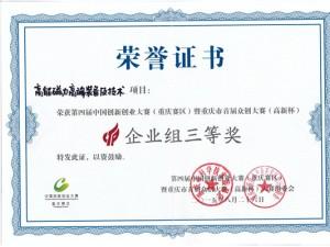 公司参加第四届中国创新创业大赛(重庆赛区)暨重庆市首届众创大赛,荣获三等奖